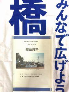 「橋の日」総会資料と幟旗