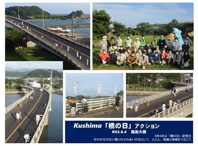 串間市での橋の日